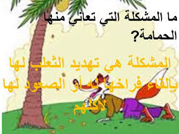 تحضير نص مطالعة موجهة الحمامة والثعلب ومالك الحزين في اللغة العربية سنة 2 ثانوي