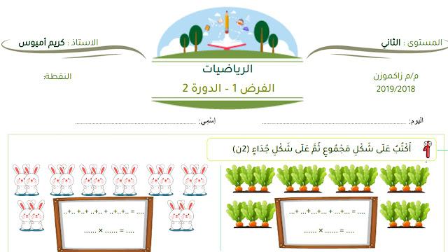 فرض الرياضيات المرحلة الثالثة - الدورة الثانية - المستوى الثاني ابتدائي