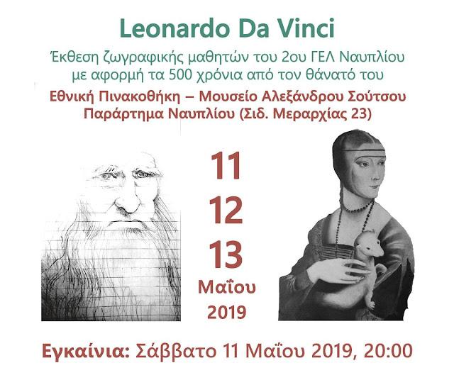 Έκθεση ζωγραφικής μαθητών του 2ου ΓΕΛ Ναυπλίου για τον Λεονάρντο Ντα Βίντσι