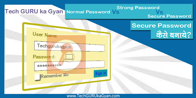 secure-password-kaise-banaye