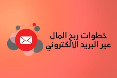 https://www.taswi9.com/2019/03/email-marketing-in-2019.html