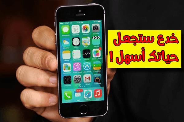 إليك 3 خدع ذكية لا تعرفها على هواتف الأيفون سوف تجعل حياتك أسهل !