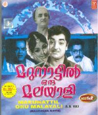 marunattil oru malayali malayalam movie review