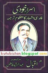 Asrar-e-Khudi