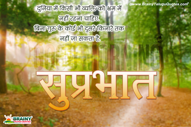 Suprabaatha Shayari in Hindi, Good Morning Quotes in Hindi, Hindi Quotes about motivational, Gurunanak Hindi Quotes