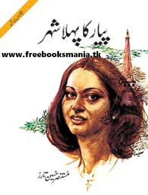 Pyar Ka Pehla Shehar by Mustansar Hussain Tarar Download