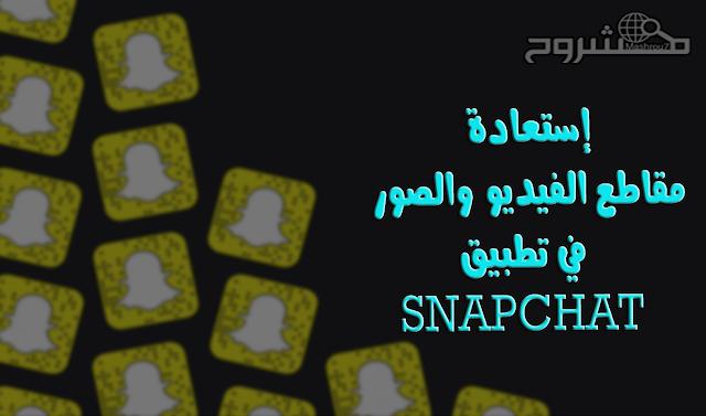 قم بإستعادة جميع مقاطع الفيديو والصور المحذوفة SNAPCHAT   1%2Bcopy%2Bcopy