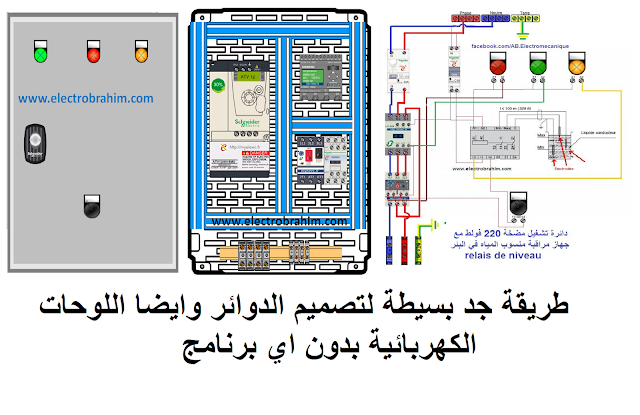 طريقة جد بسيطة لتصميم الدوائر وايضا اللوحات الكهربائية بدون اي برنامج.