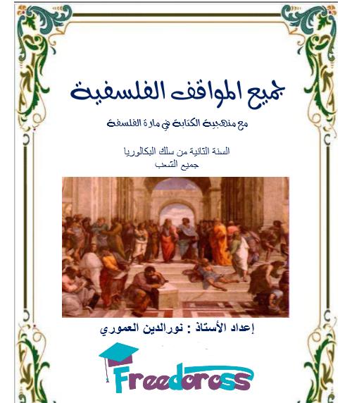 كتاب يضم جميع المواقف الفلسفية للثانية باكالوريا
