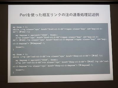 相互リンクの注の連番処理記述例