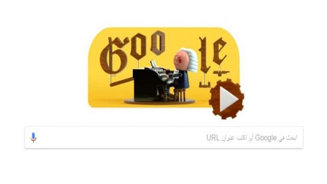 """يوهان سباستيان باخ.. """"جوجل"""" تحيي ذكرى الموسيقار الألماني"""
