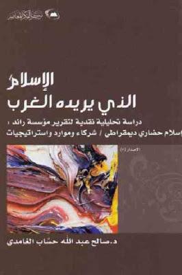 تحميل كتاب الإسلام الذي يريده الغرب pdf صالح الغامدي