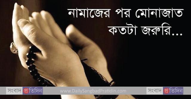 Daily_Sangbad_Pratidin_islam_namaz.jpg