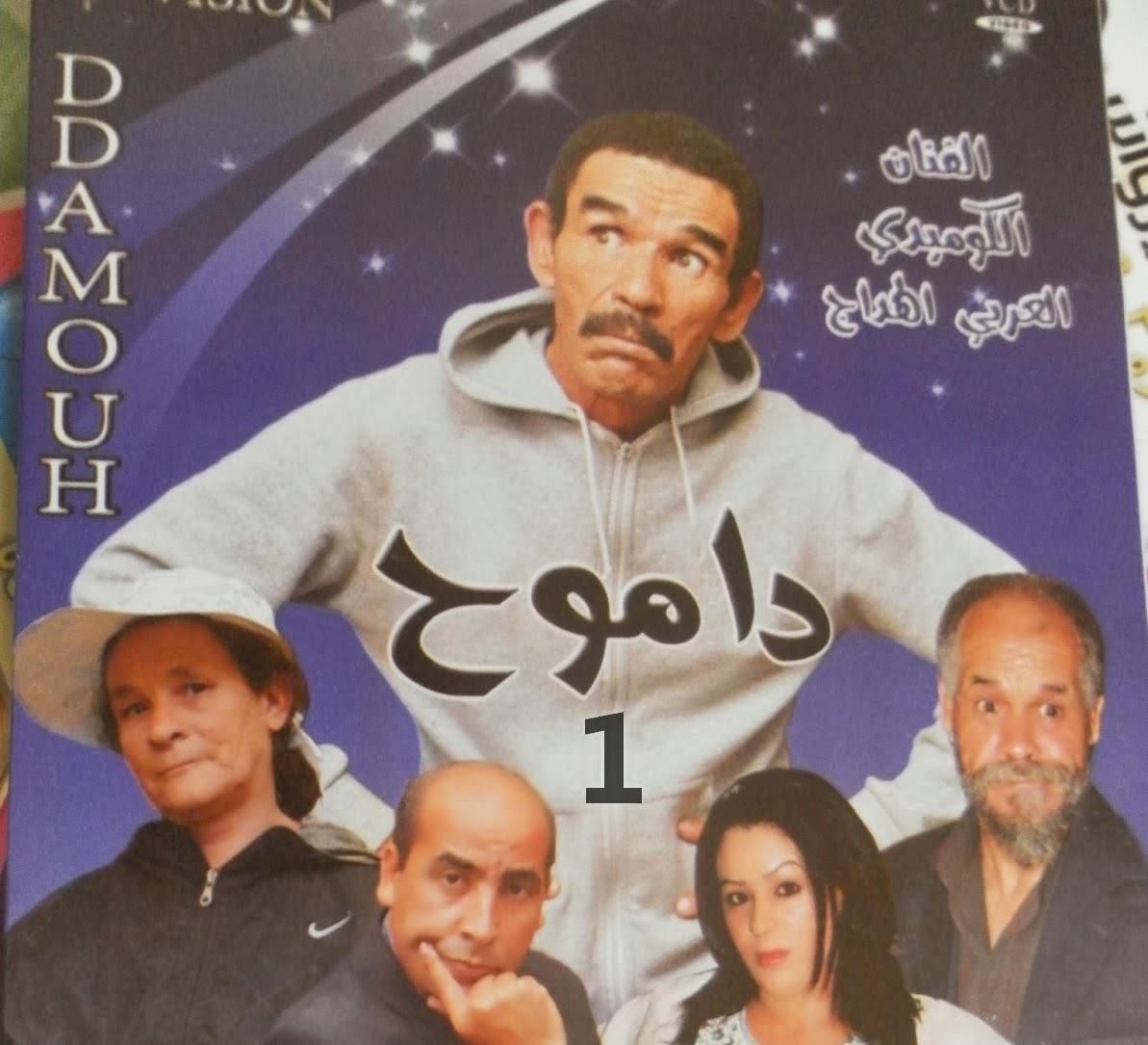 film damouh