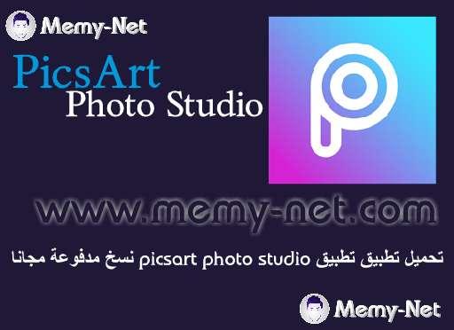 تحميل تطبيق PicsArt Photo Studio مجانا