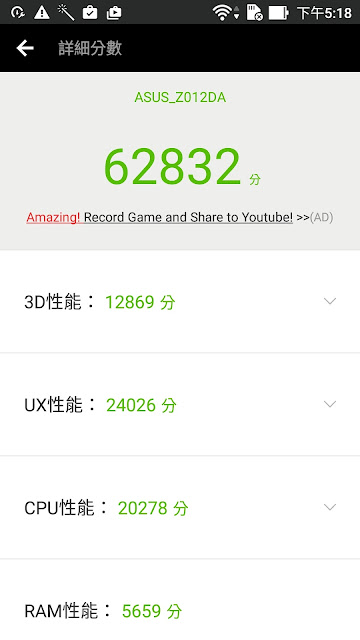 Screenshot 20170126 171806 - [開箱] 平價奢華 Zenfone 3 ZE552KL 月光白 4G/64G,外型大進化、CP值破表!