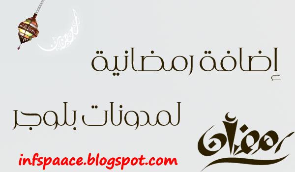 إضافة فانوس رمضان المتحرك والمضيئ لمدونات بلوجر
