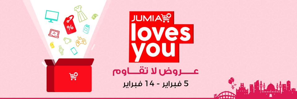 عروض جوميا بعيد الحب من الفتره 9 فبراير حتى نفاد الكمية 2018