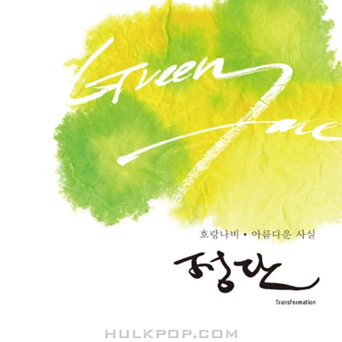 Green Face – Transformation