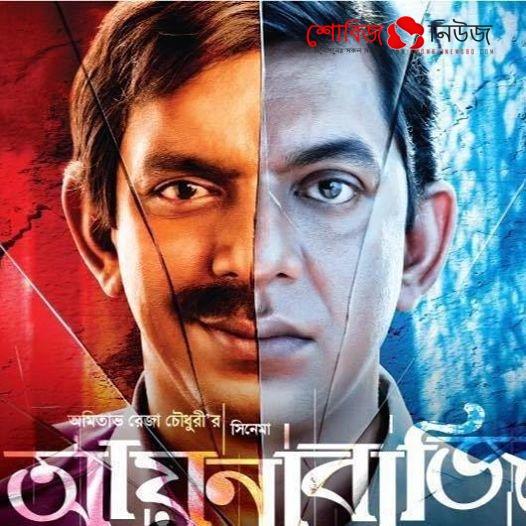 বাংলা চলচ্চিত্রের (Bangla Cinema) সালতামামি ২০১৬