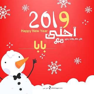 2019 احلى مع بابا