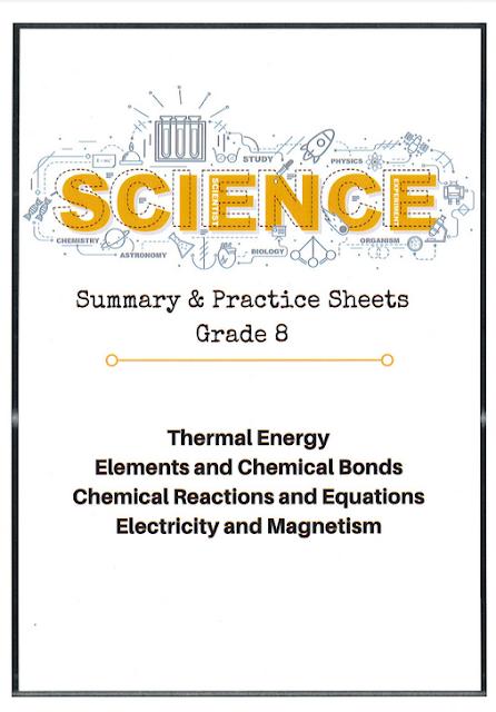 ملخص شامل في العلوم منهج انجليزي للصف الثامن