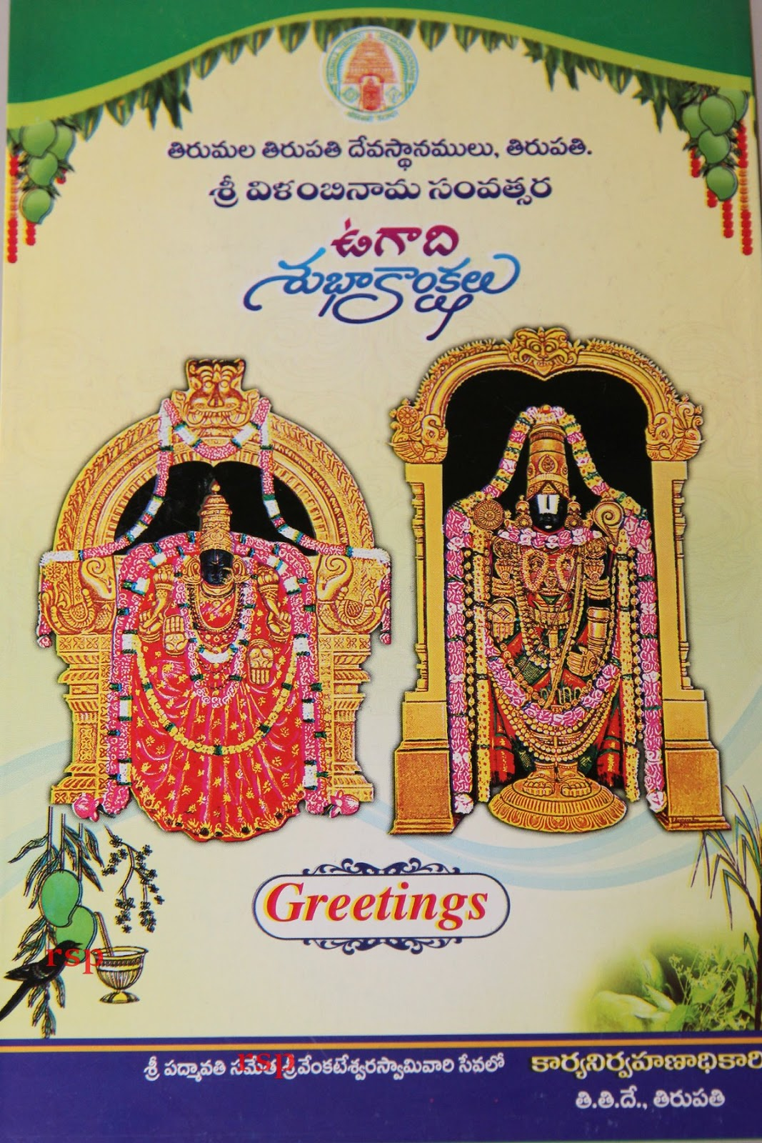 Ttd To Dispatch Ugadi Greeting Cards To Donors And Sevakulu