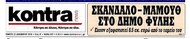 ΣΚΑΝΔΑΛΟ-ΜΑΜΟΥΘ ΣΤΟ ΔΗΜΟ ΦΥΛΗΣ με τα αντισταθμιστικά της χωματερής