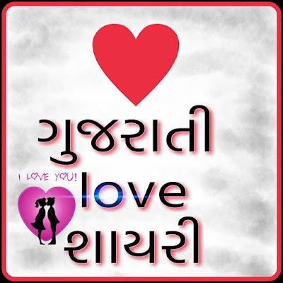 Gujarati love shayaris