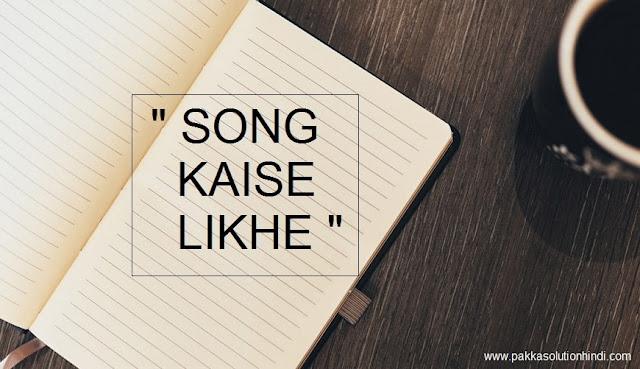 गाना कैसे लिखे या सॉन्ग कैसे बनाये
