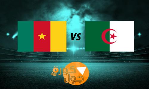 مشاهدة مباراة الجزائر والكاميرون