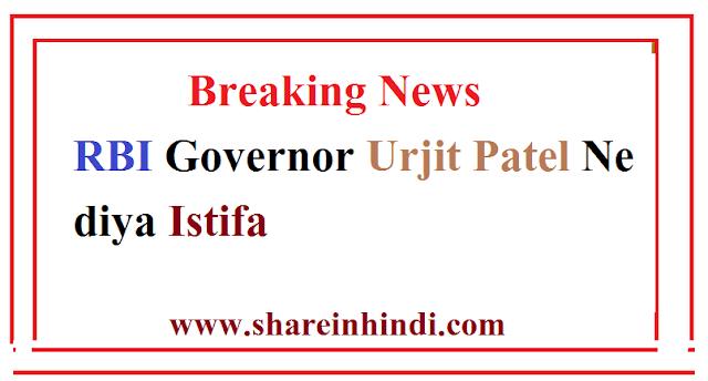 RBI Governor Urjit Patel Ne diya Istifa