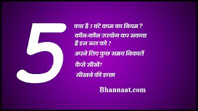 5 Hour Rule In Hindi