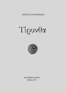 ΜΑΡΚΟΣ ΣΑΡΙΜΑΝΩΛΗΣ (MARKOS SARIMANOLIS) ΠΟΙΗΣΗ