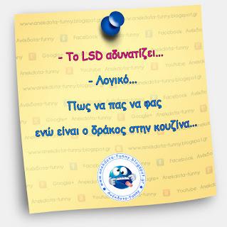 Το LSD αδυνατίζει