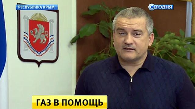 Крым готов помочь украинскому городу с газом