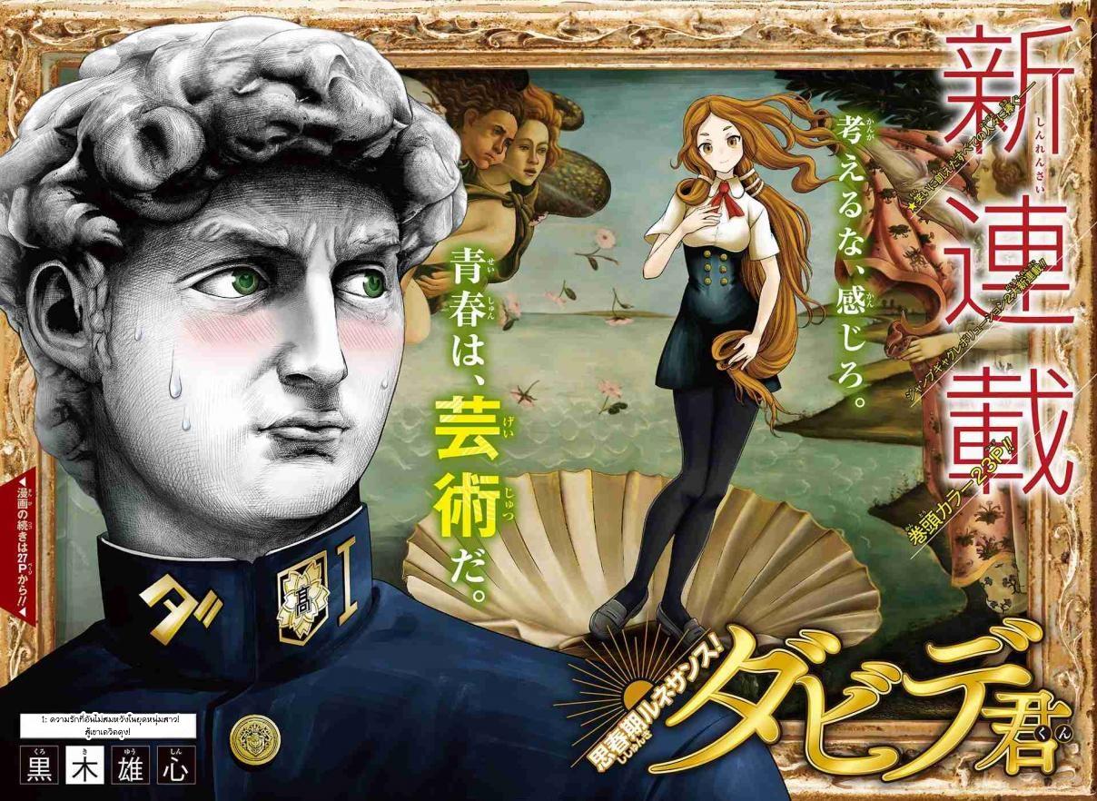 Shishunki Renaissance! Davide-kun-ตอนที่ 1
