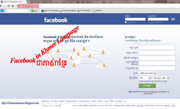 ChamnanMuon com: Khmer Language