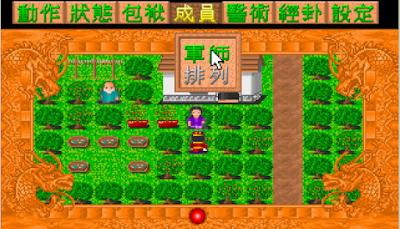 【Dos】明皇出世,明朝歷史背景角色扮演RPG遊戲!