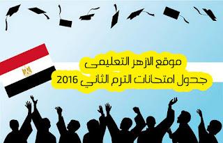 موقع الازهر التعليمى جدول امتحانات الترم الثاني 2016