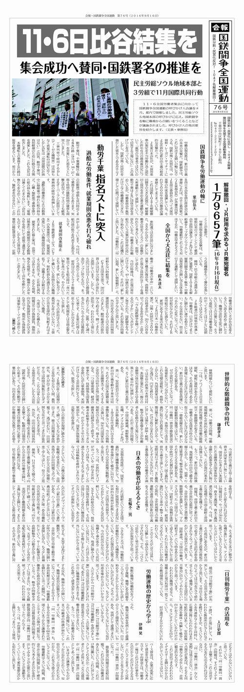 http://www.doro-chiba.org/z-undou/pdf/news_76.pdf