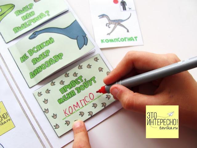 Лэпбук Динозавры  - мини-книжка
