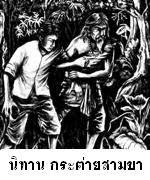 นิทานไทย เรื่อง กระต่ายสามขา