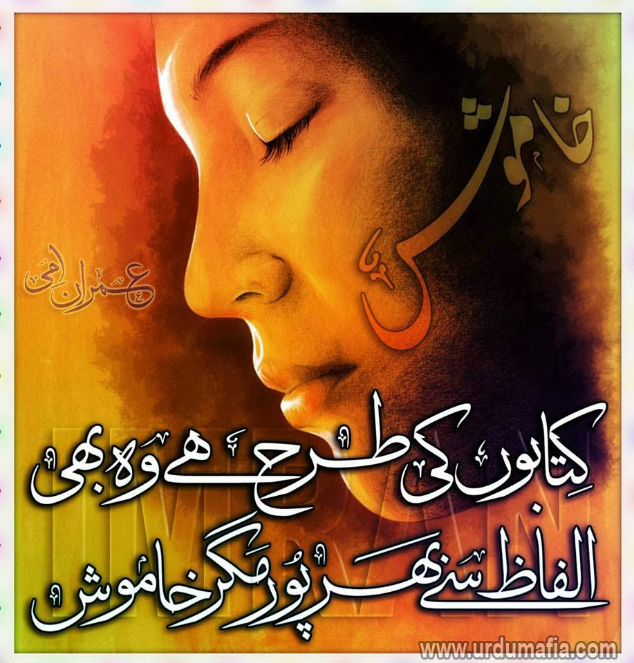 Urdu Sad Poetry Shayari Images Pictures Wallpapers