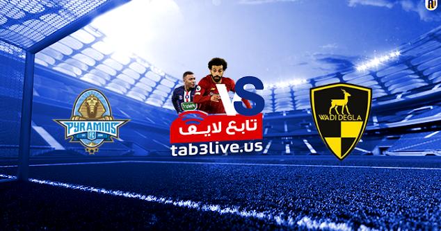مشاهدة مباراة بيراميدز ووادي دجلة بث مباشر اليوم 2020/09/116  الدوري المصري