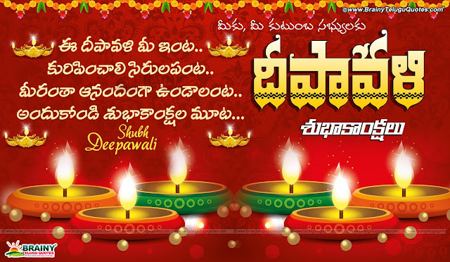 Deepavli Subhakankshalu in Telugu Diwali Quotes wishes with hd wallpapes 1080p Diwali Telugu Quotes with hd wallpapers