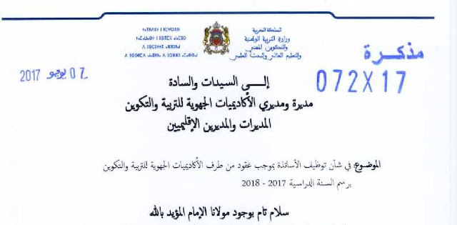 مذكرة رقم 17-072 بتاريخ 07 يونيو2017 في شأن توظيف الأساتذة بموجب عقود من طرف الأكاديميات