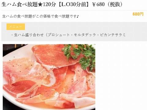 HP情報 GABUCHIKIワイン倶楽部 金山店