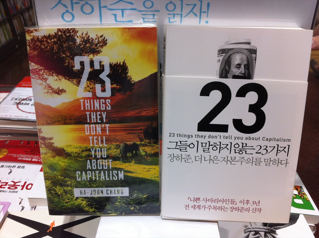 The Casey Lartigue Show!: Chang Ha-Joon's books banned in