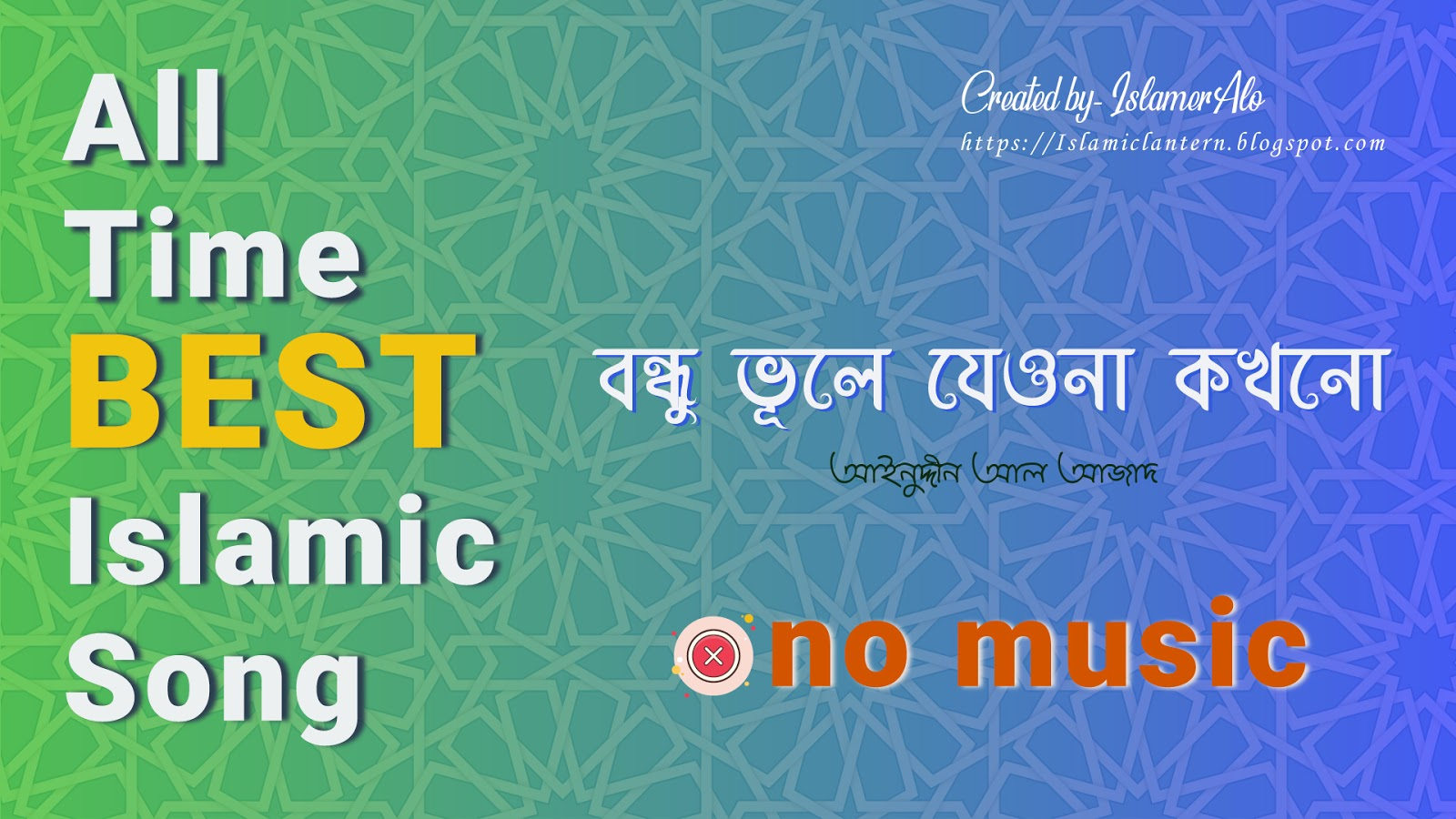 bondu vule jeona kokhono, islamic song, bangla islamic song